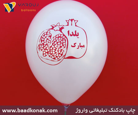 بادکنک تبلیغاتی شب یلدا