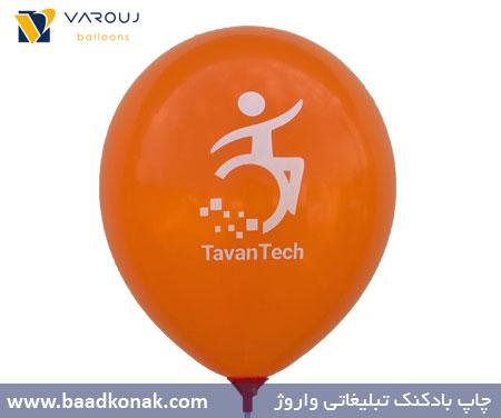 چاپ روی بادکنک tavanTech