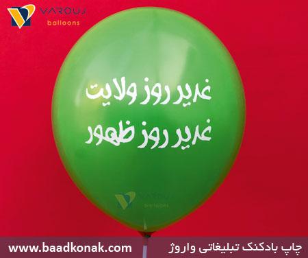 چاپ روی بادکنک عید قدیر