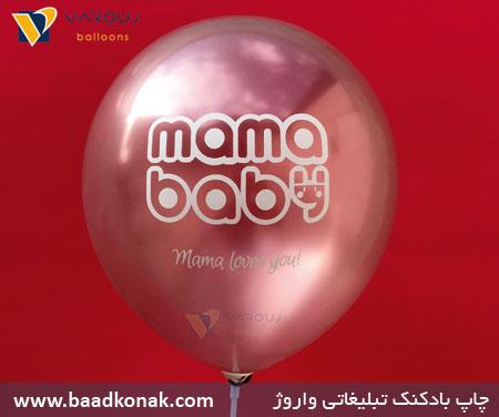 بادکنک تبلیغاتی mama baby