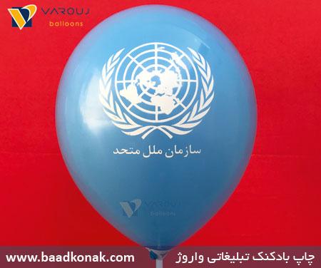بادکنک تبلیغاتی سازمان ملل