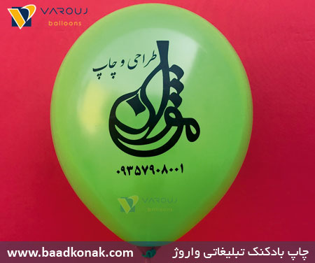بادکنک تبلیغاتی چاپ موژان