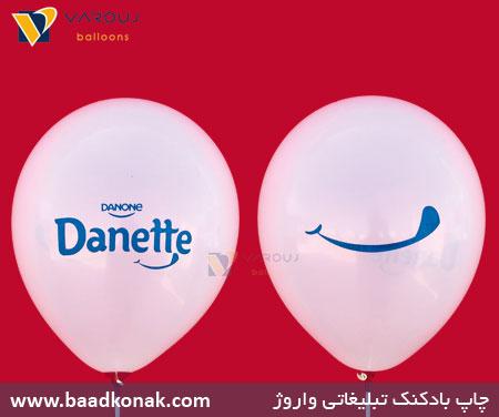 چاپ دو طرف بادکنک محصولات دنت