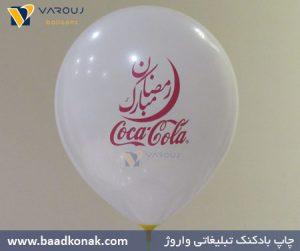 بادکنک تبلیغاتی کوکاکولا