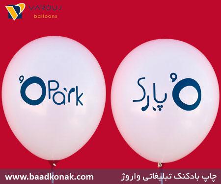 چاپ دو طرف بادکنک o park