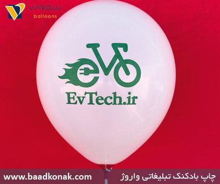 چاپ روی بادکنک محصولات EvTech