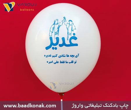 بادکنک تبلیغاتی عید قدیر