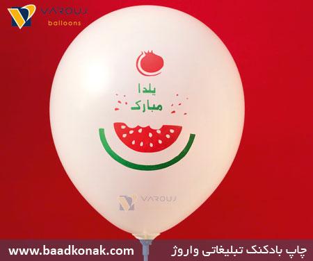 چاپ بادکنک تبلیغاتی شب یلدا
