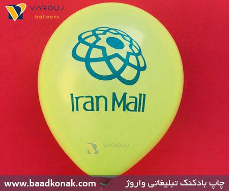 بادکنک تبلیغاتی ایران مال