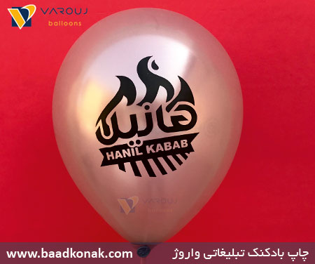 بادکنک تبلیغاتی کباب هانیل