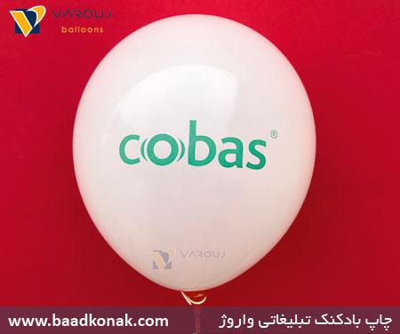 چاپ بادکنک cobas