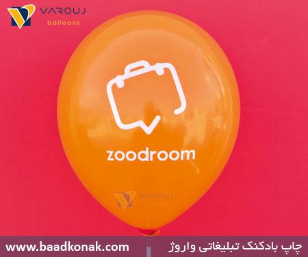 چاپ بادکنک zoodroom