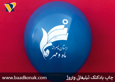 چاپ روی بادکنک دبستان مهر