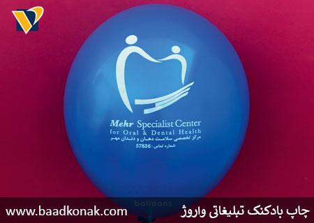چاپ روی بادکنک دندانپزشکی مهر