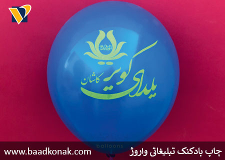 چاپ بادکنک فرش یلدای کویر