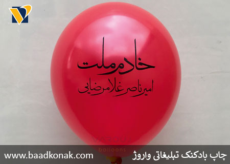 چاپ بادکنک امیر ناصرغلامرضایی