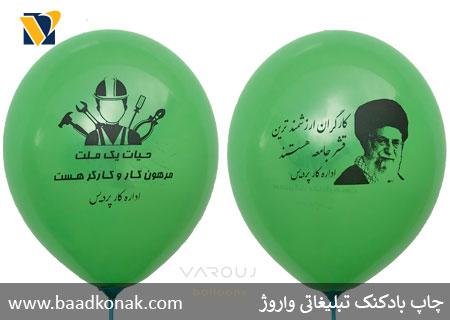 چاپ دو طرف بادکنک وزارت کار