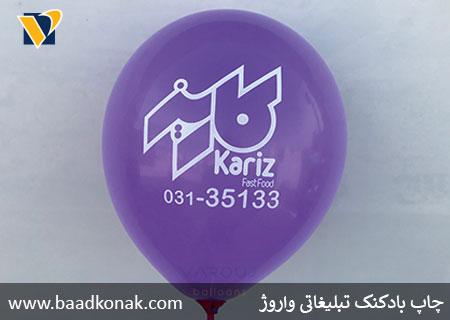 چاپ روی بادکنک کاریز